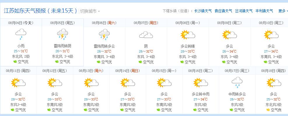 江苏盐城东台天气预报15天查一下+