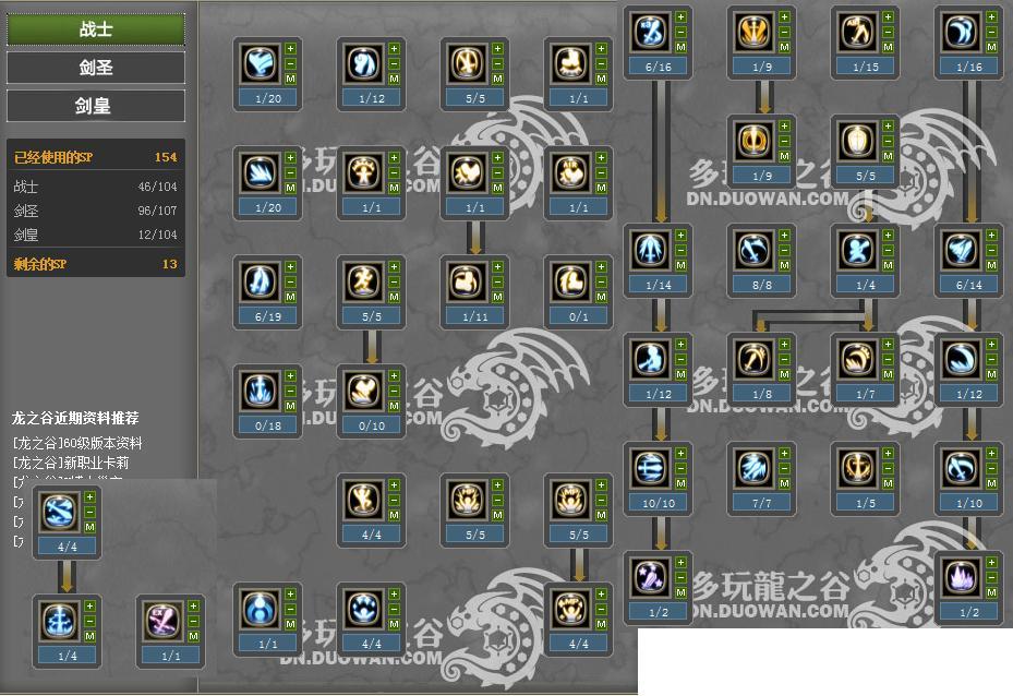求最新龙之谷剑皇pk加点!