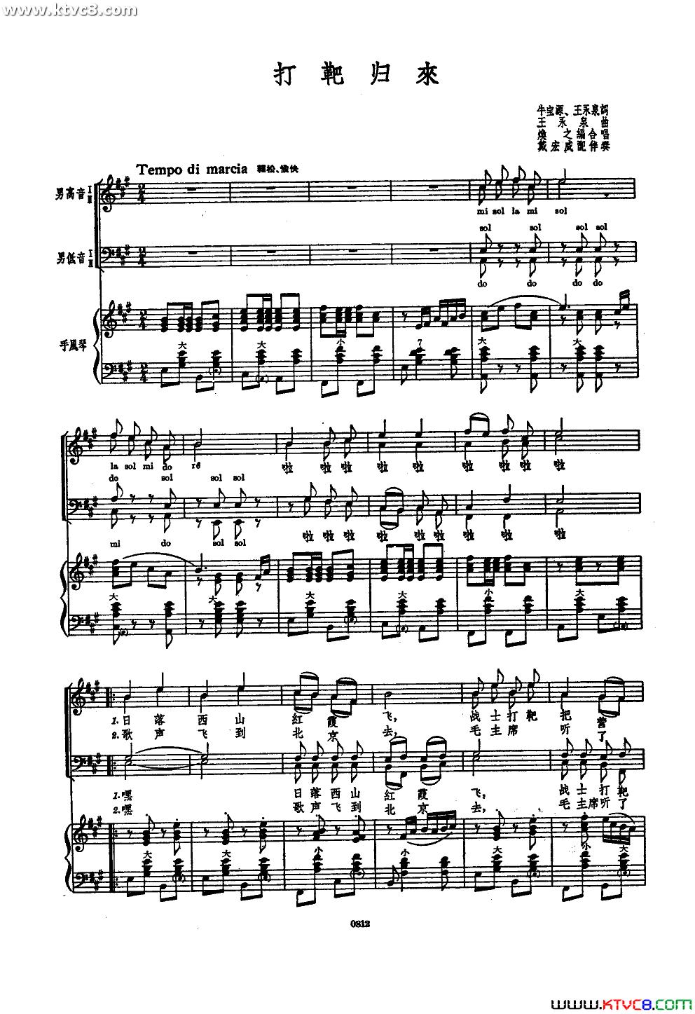 求《打靶归来》合唱的钢琴伴奏谱!