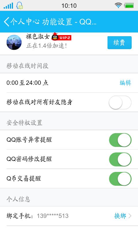 超级qq改手机号_为刚刚开通的超级会员 为啥一绑定手机号就马上掉普通