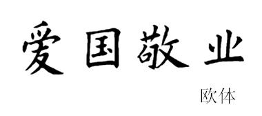 """""""爱国敬业""""四字的书法作品楷书图片"""