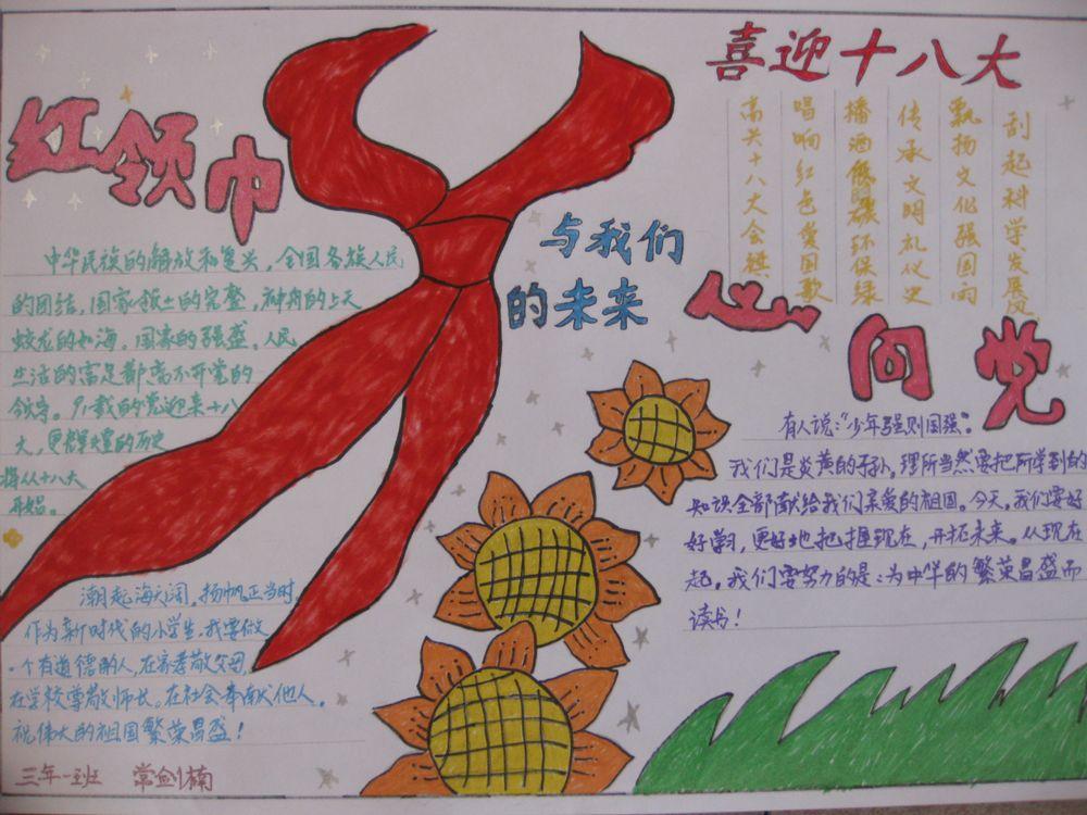 关于红领巾相约中国梦的手抄报(包图)