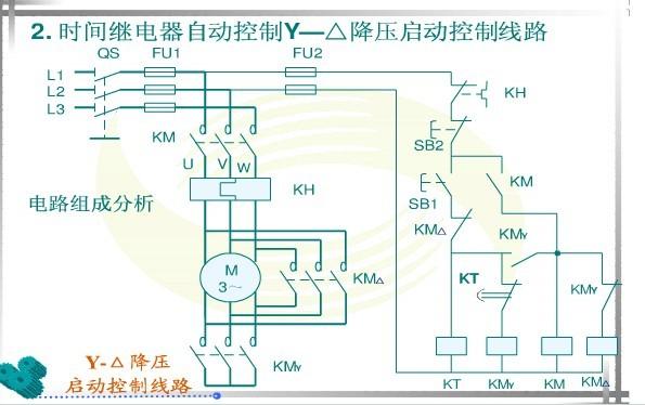 星三角启动电路图 问一下 从kmy的线圈接到kt的线圈是