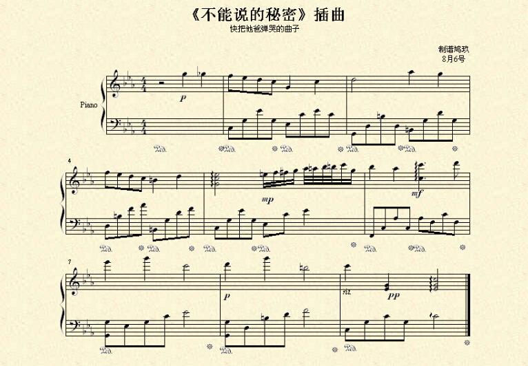只是即兴发挥的音乐,貌似没有具体的名字,只有这个乐谱和一个播放钢琴图片
