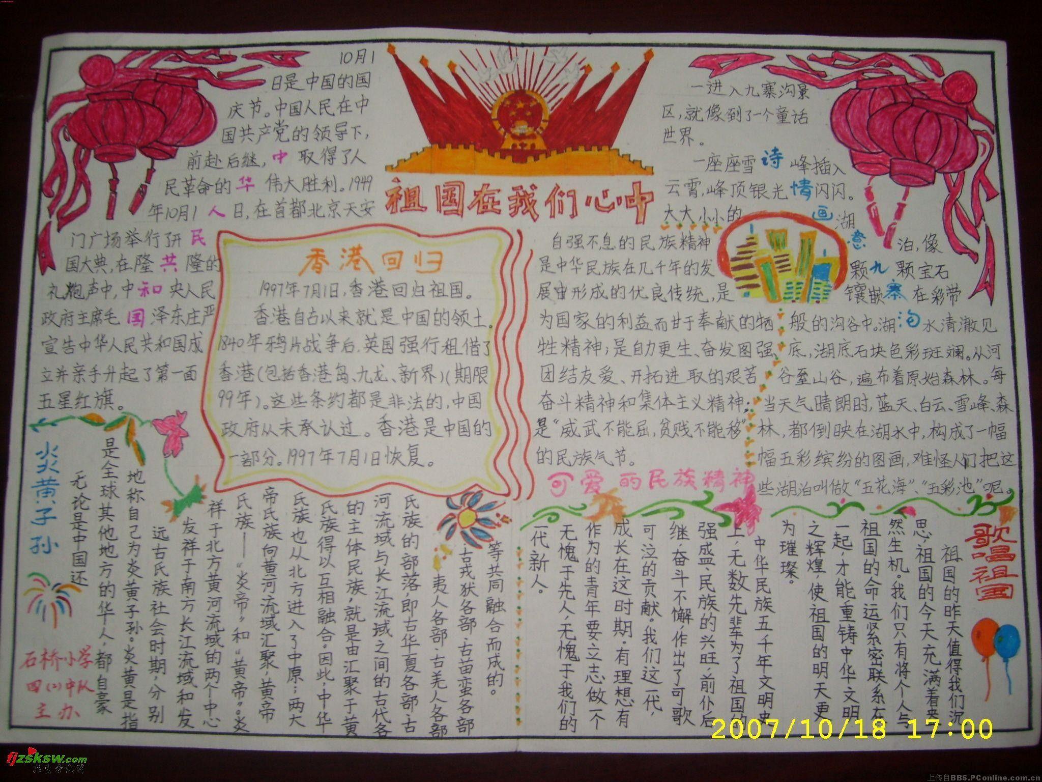 关于青春的手抄报,花边_求关于祖国的手抄报花边