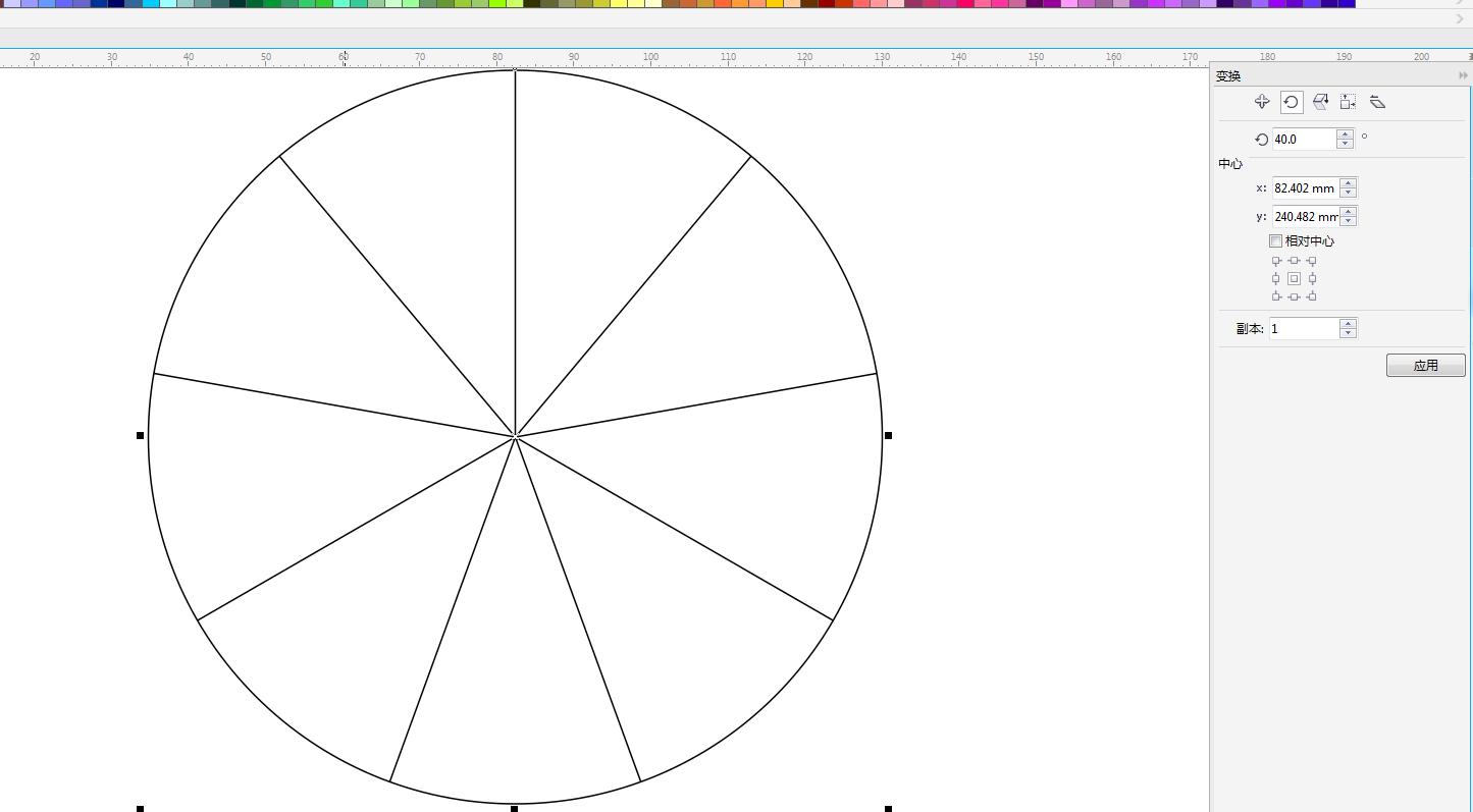 cdr画圆,怎样把圆画成9等份