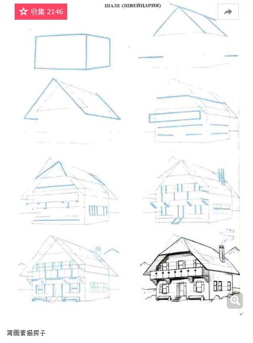 简易素描房子怎么画-----图片