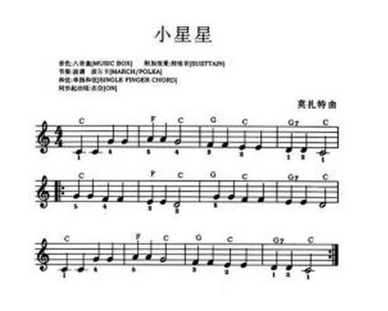 求钢琴曲《小星星》简谱(最简单的那类)  1155665(一闪一闪亮晶晶)