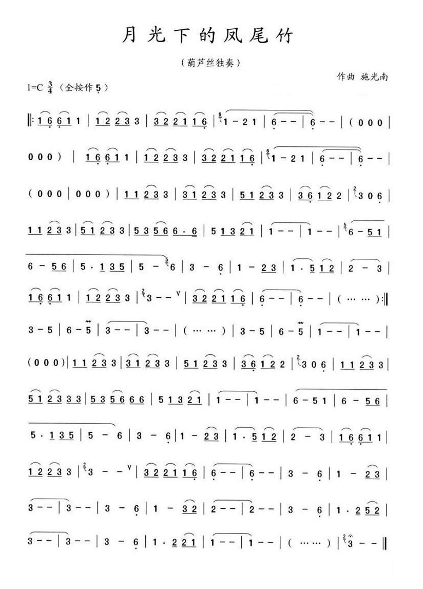 葫芦丝曲《月光下的凤尾竹》的简谱,改编有几个版本,给你一个最常见的