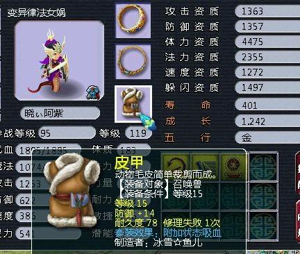 梦幻西游2 15级的召唤兽装备怎么打造的图片