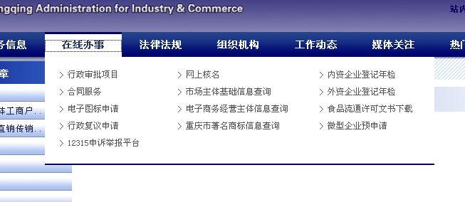 重庆红盾网如何查询企业是否真实