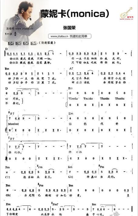 monica张国荣的钢琴简谱图片
