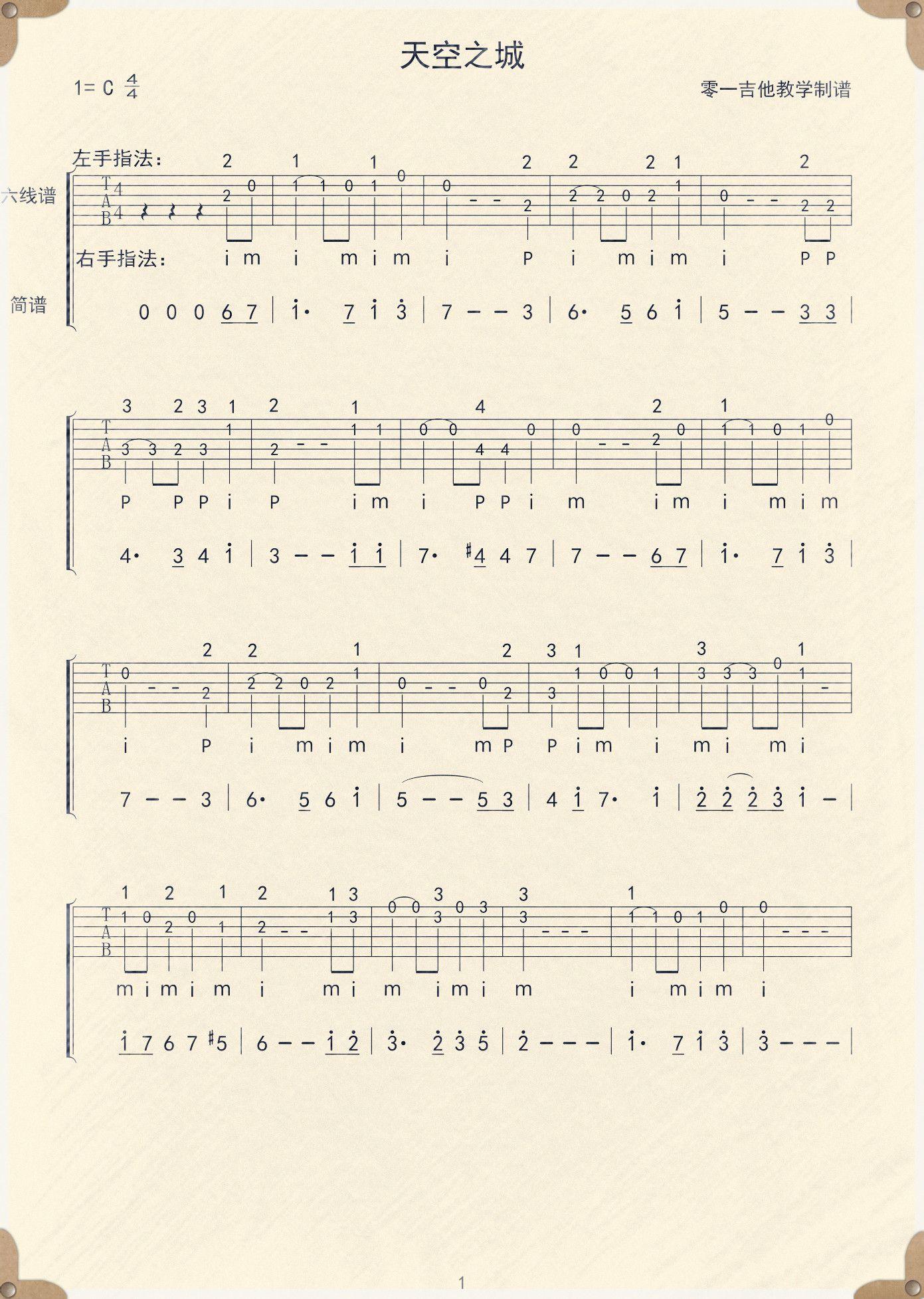 求天空之城单音版吉他谱.