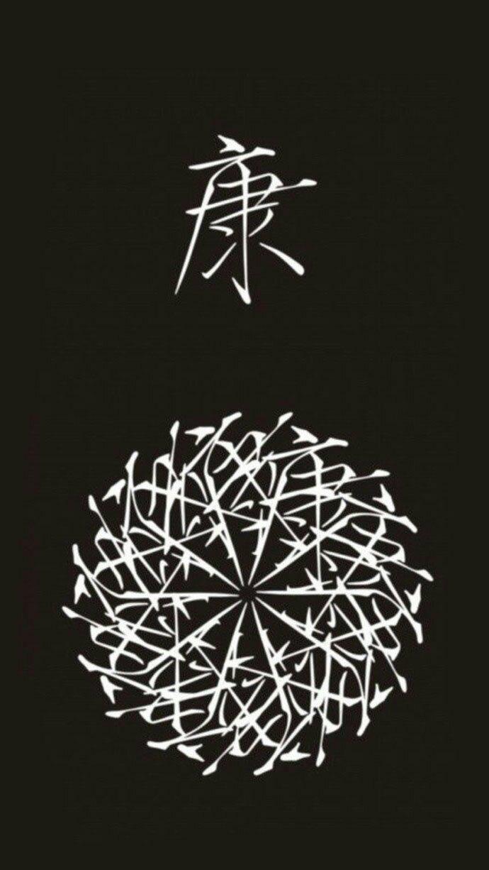 姓氏康文字图片图片