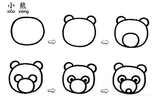 可爱的小熊怎么画