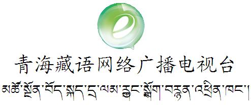 请问:青海藏语网络广播电视台 的藏语发音是什么