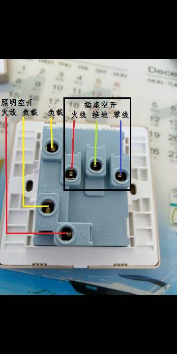 欧普一开双控五孔怎么接线图片