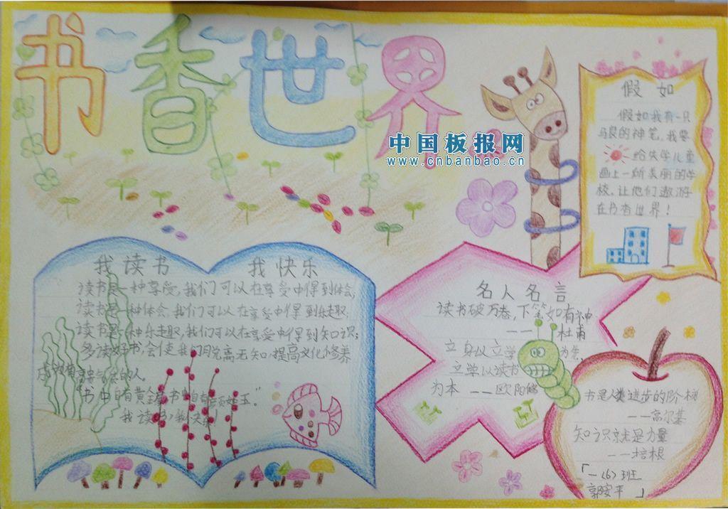 小学三年级的手抄报我爱读书怎么画