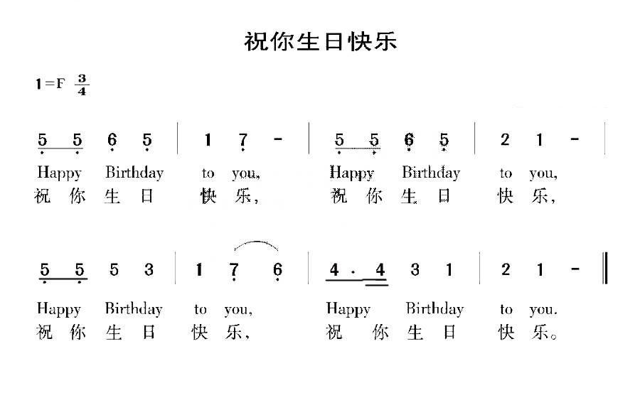 生日快乐简谱