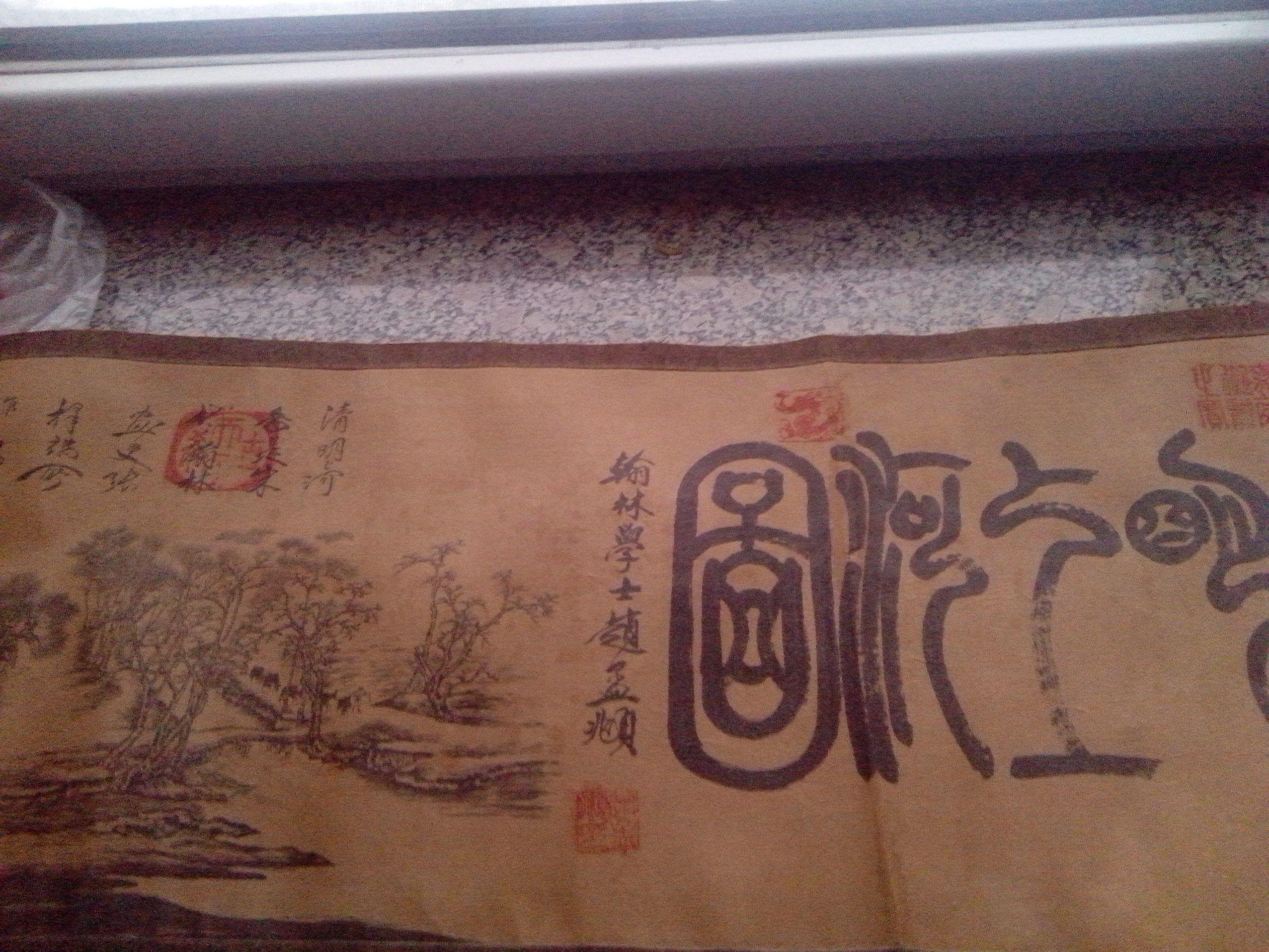 30年前买了一幅清明上河图赝品,是赵孟頫的,知道是赝品,想把它卖掉