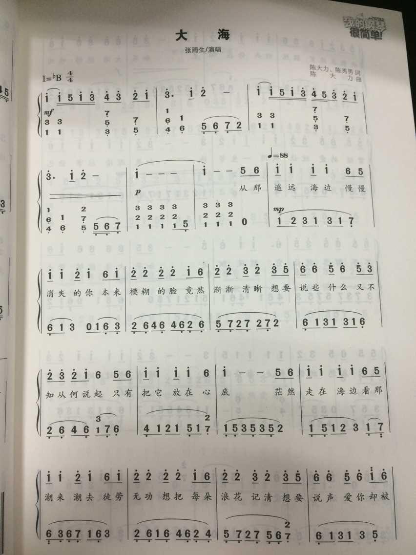 求一些歌曲的钢琴简谱,要单纯的哆来咪发唆