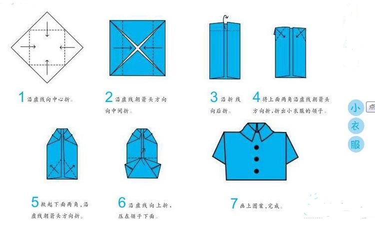 简单折纸大全图解
