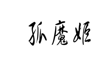 熊成圣这三个字用草书咋写