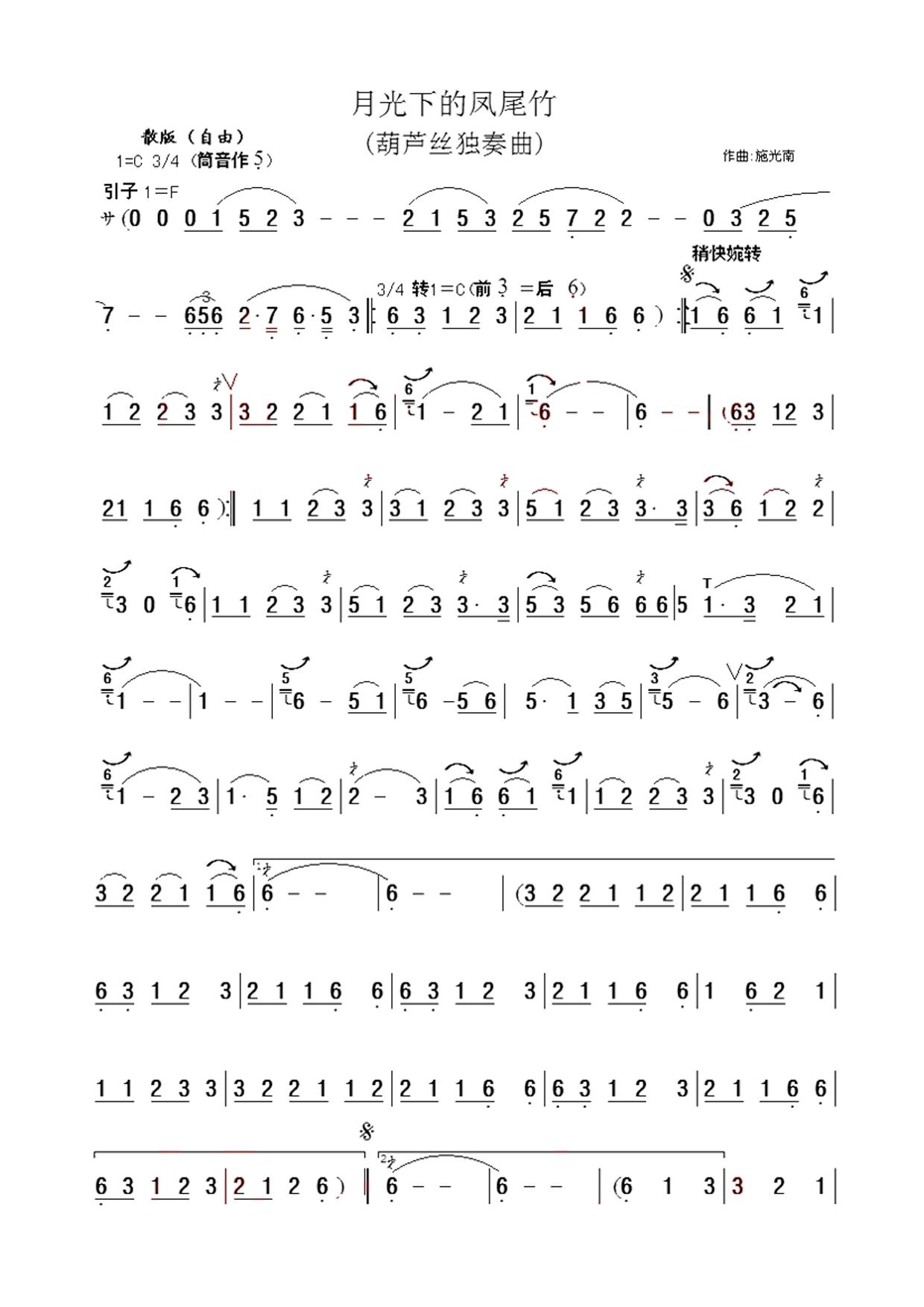月光下的凤尾竹葫芦丝曲谱-哏德全版