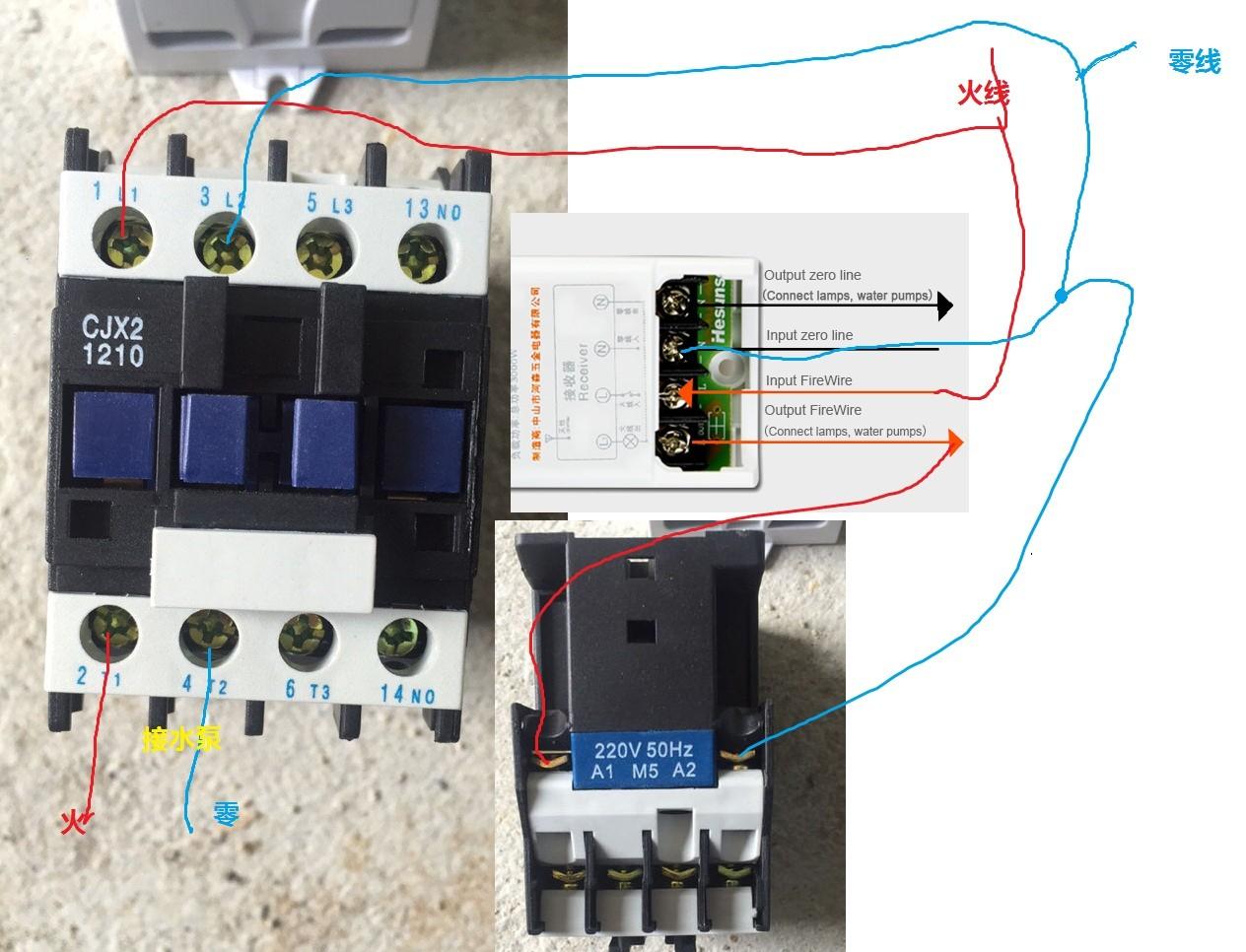 遥控开关加交流接触器接220v水泵 怎么接线
