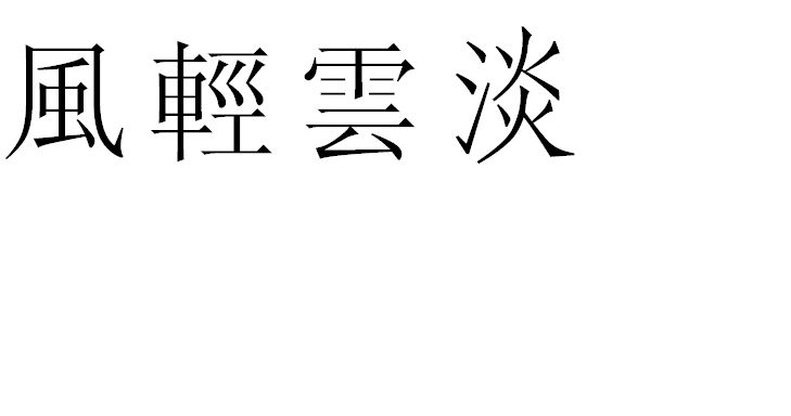 风轻云淡繁体字写法