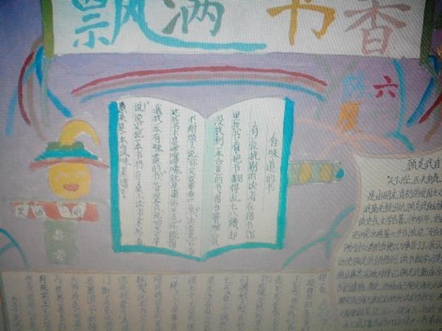 我爱内容手抄报,要有图,文学,简单的dnf教学瞎子v我爱图片