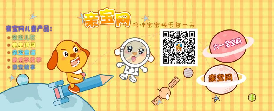 亲宝儿歌播放器_展开全部 1,亲宝儿歌播放器:儿歌视频动画播放软件 2,亲宝儿歌宝盒