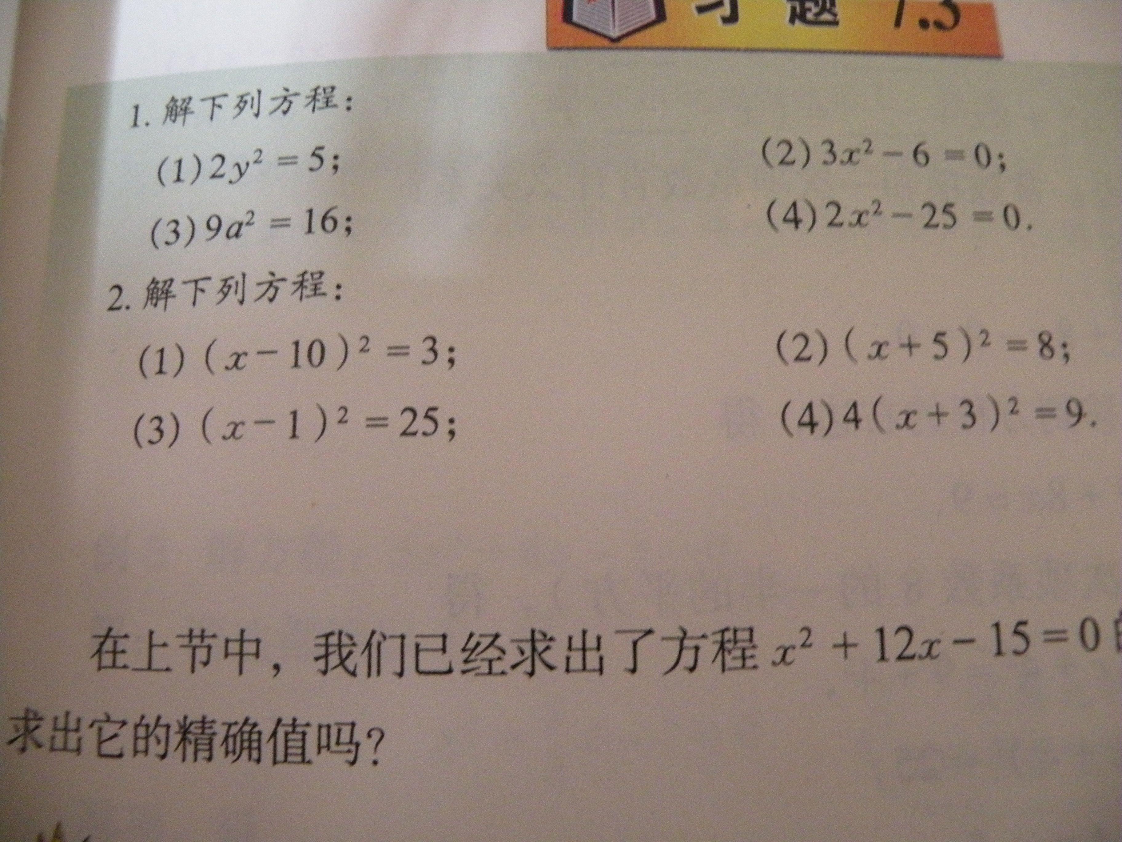 初中数学配方法解方程式图片