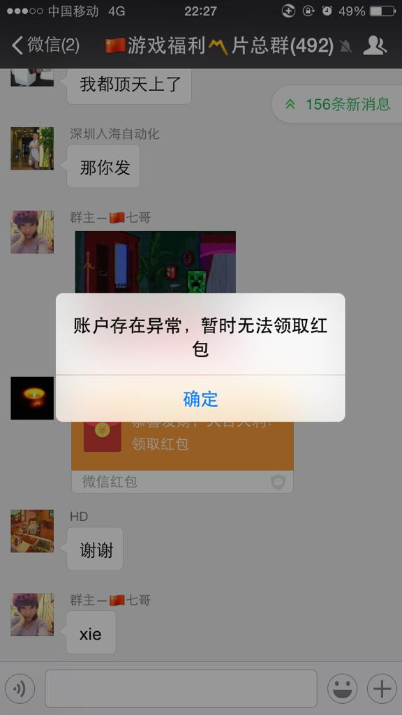 微信红包显示 账户异常 暂时无法领取红包 怎么解决.在线坐等.
