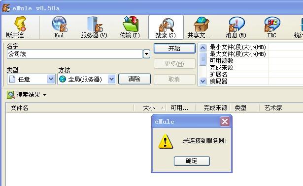 用电驴emule v0.50a 搜索时显示未连接到服务器的问题