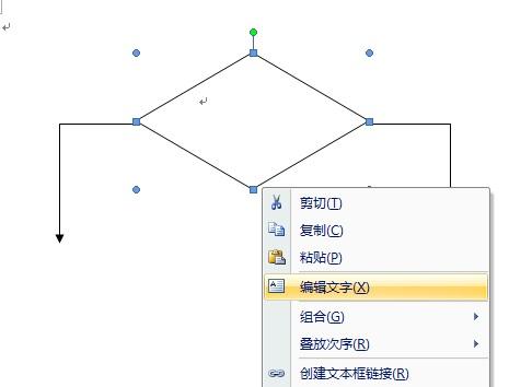 如何使用word2007绘制流程图