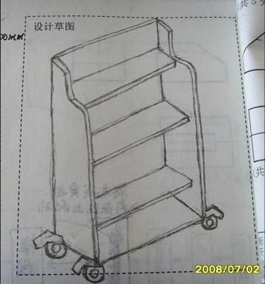 高中通用技术 简易书架的设计草图