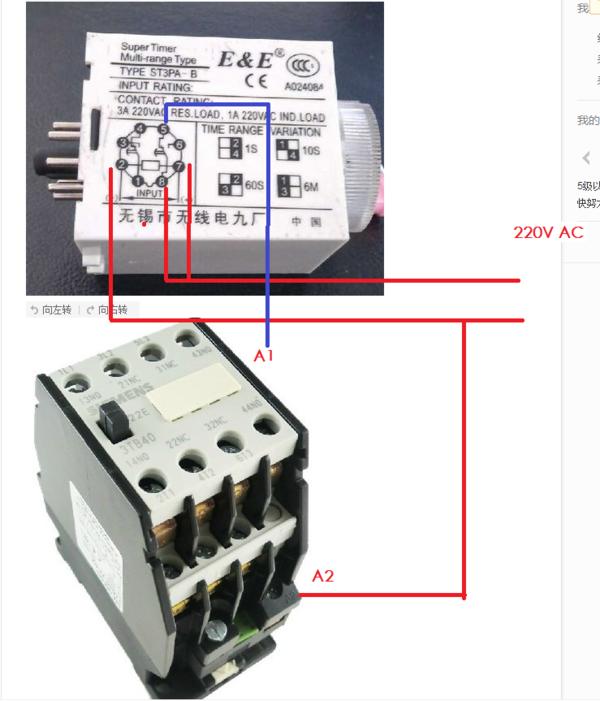 交流接触器和时间继电器的接线方法
