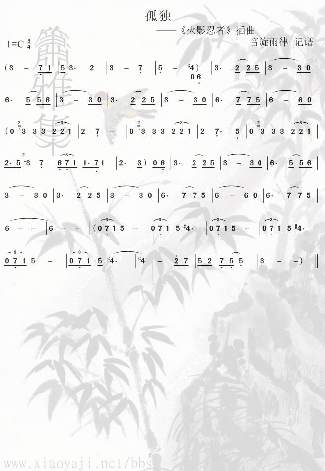 乐谱 曲谱 655_948 竖版 竖屏