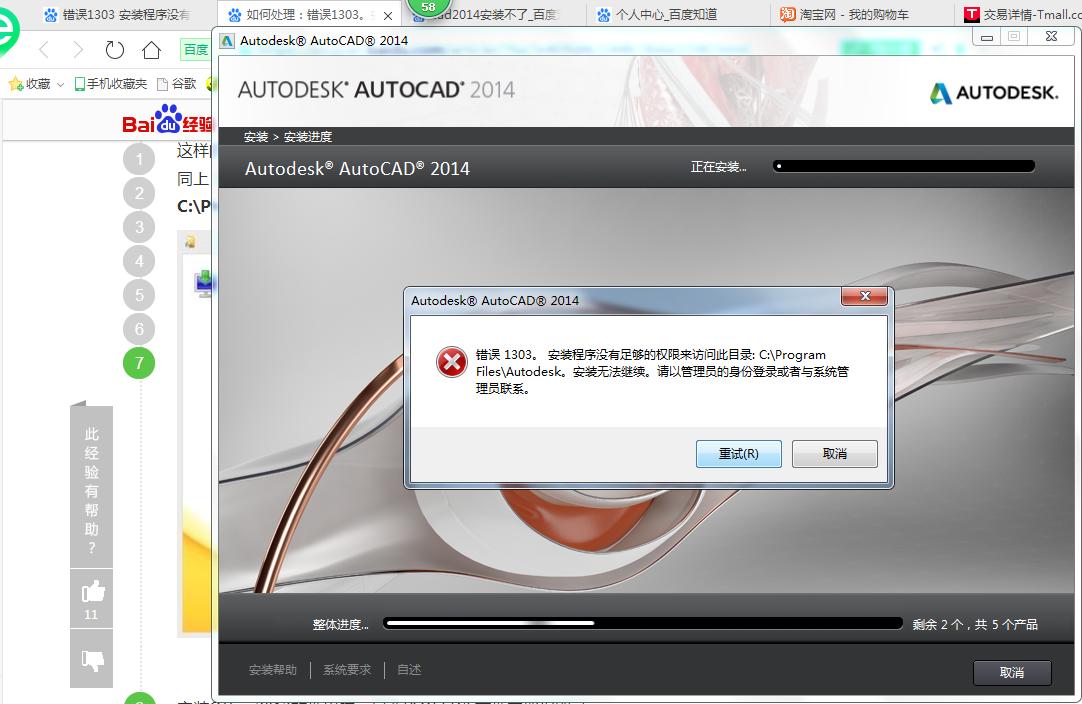 安装CAD2014时出现程序1303安装因子没有足cad2010错误比例图片