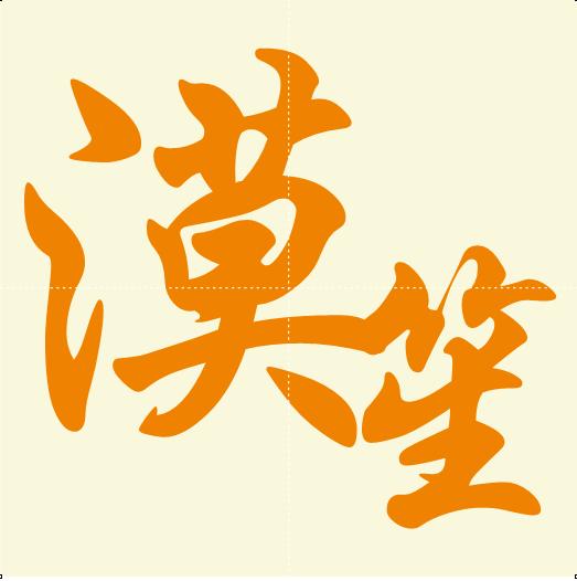 """求""""漠笙""""二字的字体设计,发光字古风字之类的都行 可以的话最好能做成"""