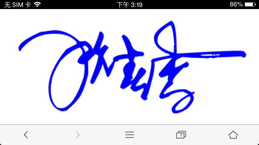 张春香的签名图片