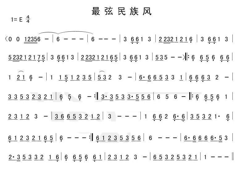 求最炫民族风的口琴简谱图片