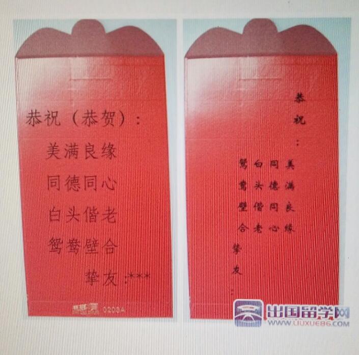 一般背后v背后送同学,红包红包写祝福语,网上图高中部八中怡海图片