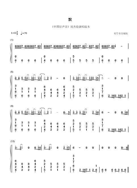 求周杰伦好声音上《默》的钢琴简谱图片