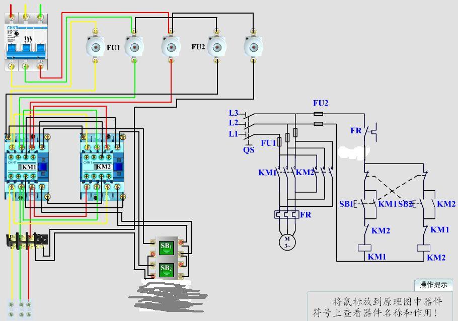 电机正反转的工作原理及控制电路中接触器互锁的作用和接线