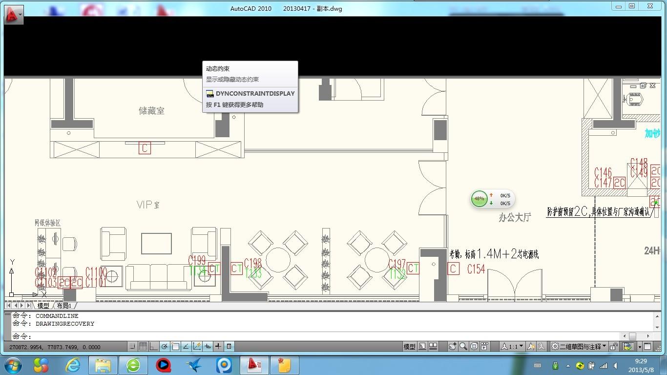 CAD201064位,不显示工具栏和高压栏,但是菜单共轨cad图图片