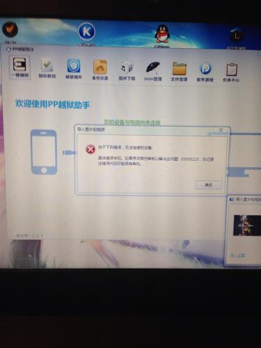 越狱的苹果手机连不上电脑,显示这个,itnues pp助手都