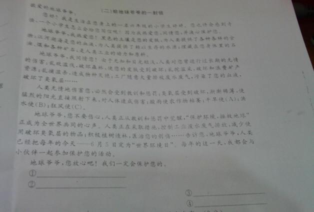 根据书信的格式,这封信,缺少几项内容,请在文末的横线图片