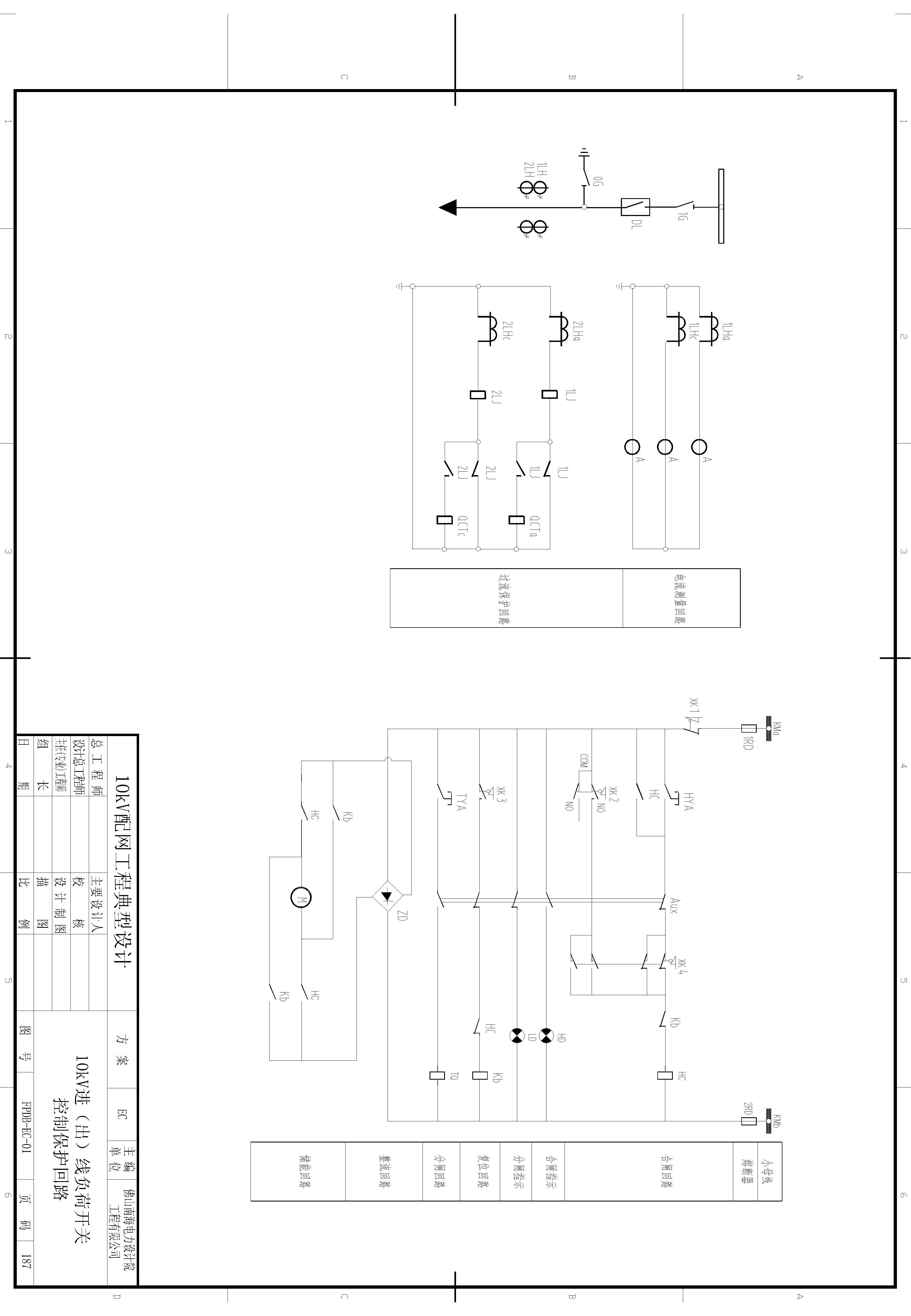 求个10kv箱式变电站一次系统设计,二次系统设计 电气主接线图 进出图片